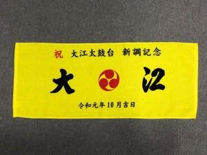 大江太鼓台タオル